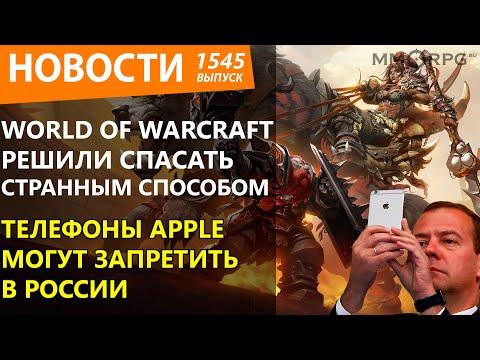 World of Warcraft решили спасать странным способом. Телефоны Apple могут запретить в России. Новости