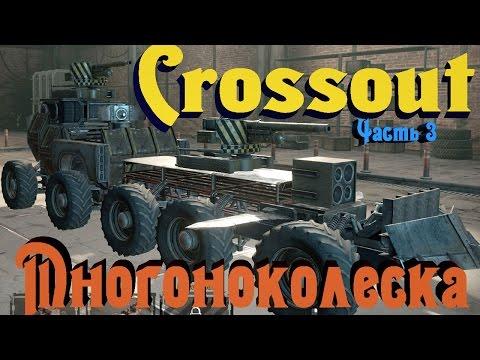 Crossout - Многоколеска