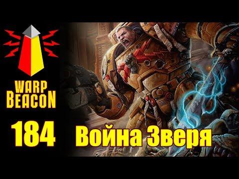 ВМ 184: Либрариум 30/40k - Война Зверя