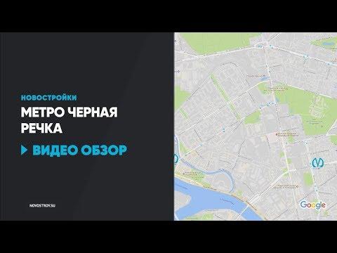 Новостройки у метро Лесная | Черная речка | Пионерская. Бизнес-класс, долгострои и промзоны