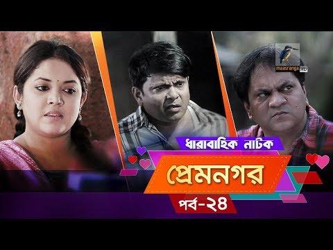 Prem Nogor   EP 24   Bangla Natok   Mir Sabbir, Urmila, Tisha   MaasrangaTV Official   2018