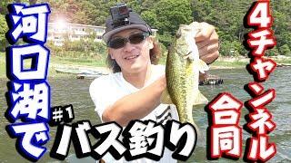 バス釣り 富士山のあの湖でバスを釣る!【釣りよかでしょう】【蓮visual】【SpaceMonkeysTV】