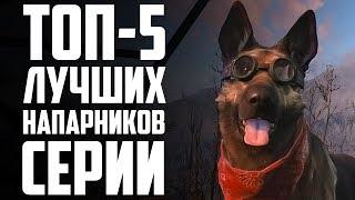 ТОП-5 ЛУЧШИХ НАПАРНИКОВ В СЕРИИ FALLOUT