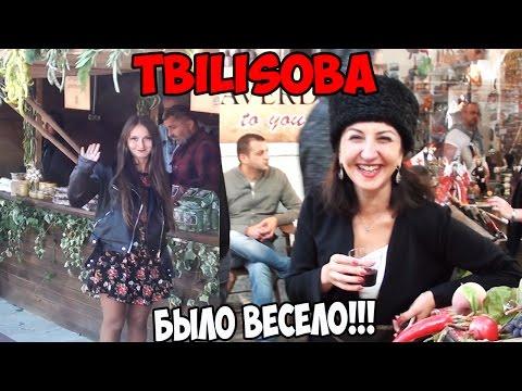 ТБИЛИСОБА/Tbilisoba. Освещаю Праздник города в Тбилиси! Все было круто!