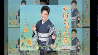 中村美律子 - かぼちゃの花