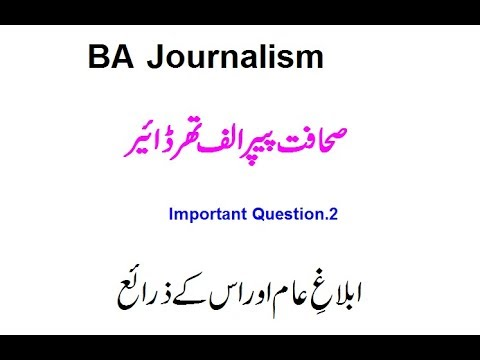 BA Journalism,what Is Mass Communication And Its Sources