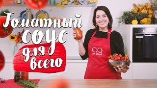Делаем самый вкусный томатный соус + 3 суперблюда [Рецепты Bon Appetit]