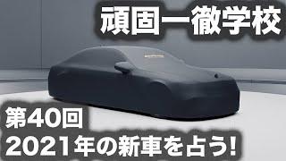 頑固一徹学校 1/15 21時 第40回 2021年の新車を占う【SYE LIVE告知】