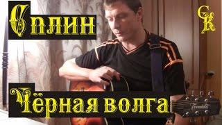 ЧЁРНАЯ ВОЛГА - Сплин - КАВЕР (ПРАВИЛЬНЫЕ аккорды+Бой)