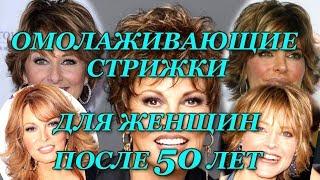 МОДНЫЕ ЖЕНСКИЕ СТРИЖКИ 2018.ОМОЛАЖИВАЮЩИЕ СТРИЖКИ ПОСЛЕ 50 ЛЕТ, ФОТО, FASHION HAIRCUTS FOR WOMEN 50+
