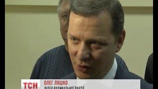 Вищий адміністративний суд частково задовольнив позов Ляшка проти Порошенка(, 2015-11-16T23:36:52.000Z)