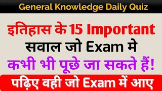 History General Knowledge Quiz  Etihas Gk  History GK For All Competitive Exams