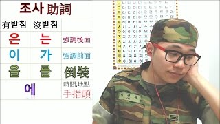 8分鐘就可以學完 韓文文法之50% thumbnail