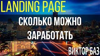 Landing Page или сколько можно заработать на идеальном landing page (лендинг пейдж).(, 2015-10-06T07:04:33.000Z)