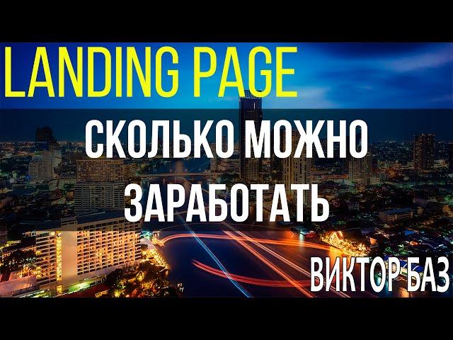 Landing Page или сколько можно заработать на идеальном landing page (лендинг пейдж).