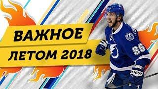 ОВЕЧКИН, КУЧЕРОВ - важные СОБЫТИЯ НХЛ лета 2018