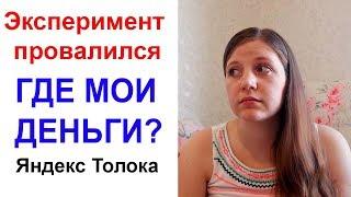 Яндекс Толока►Срок принятия задания►Когда начисляют деньги