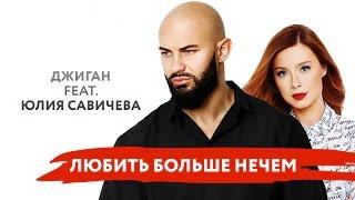 Джиган Feat Юлия Савичева Любить Больше Нечем Лирик видео