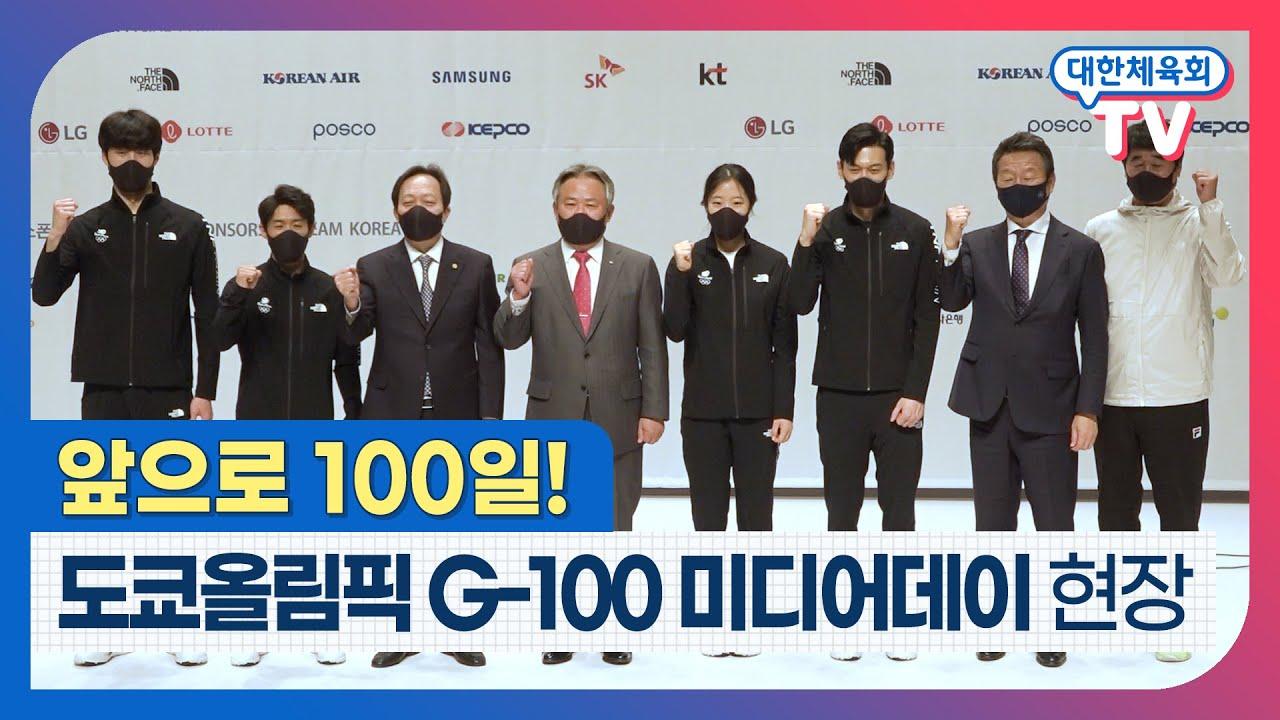 100일 앞으로 다가온 도쿄올림픽, G-100 미디어데이 현장