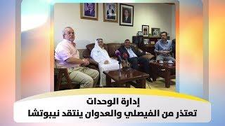 محمد حسيبا - إدارة الوحدات تعتذر من الفيصلي والعدوان ينتقد نيبوتشا