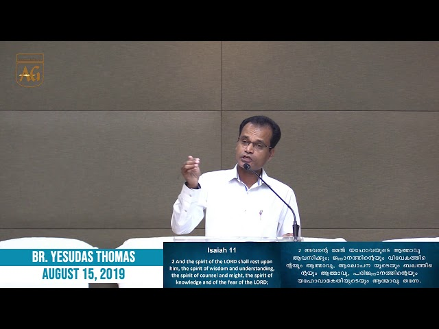 Br Yesudas Thomas | Spiritual Gifts - Bible Study Part -2 | 15 August 2019