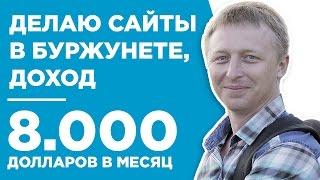 ЗАРАБАТЫВАЕТ НА САЙТАХ В БУРЖУНЕТЕ 8.000$ В МЕСЯЦ - КЕЙС - БОРИСЛАВ БАРАХТЯНСКИЙ