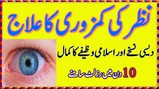 Nazar Ki Kamzori Ka Ilaj || Eye Weakness Treatment ||  Totkay For Eyes || Health Tips In Urdu Hindi