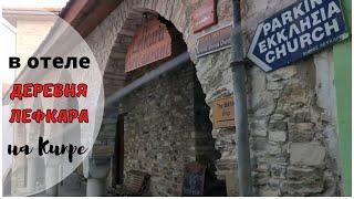 КИПР влог деревня Лефкара рум тур в отеле опять в дорогу
