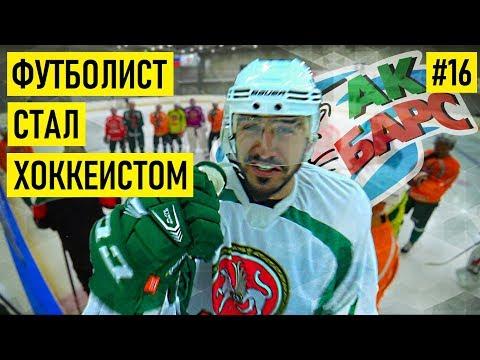 видео: АК БАРС – первый футболист в хоккее / 3 дня с чемпионами КХЛ / самый мясной хоккеист
