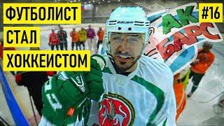 АК БАРС – первый футболист в хоккее / 3 дня с чемпионами КХЛ / самый мясной хоккеист