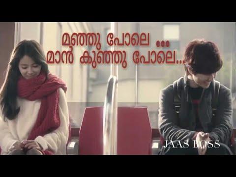 മഞ്ഞു പോലെ മാൻ കുഞ്ഞു പോലെ | Manju pOle  Malayalam Heart touching song Unplugged Version ! 2017
