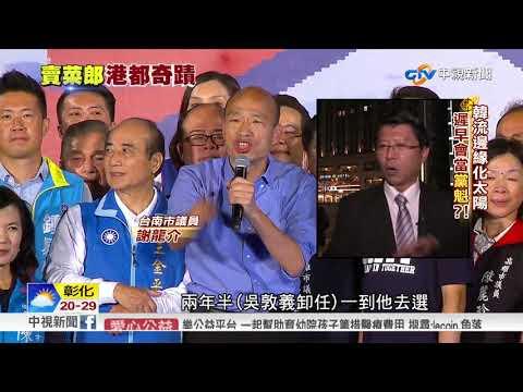 昔日爭黨魁沒人理 韓國瑜今成選戰大母雞│中視新聞 20181205
