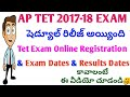 Ap TET 2017 Exam Dates & Online Registration & Results Dates||Don't Miss||