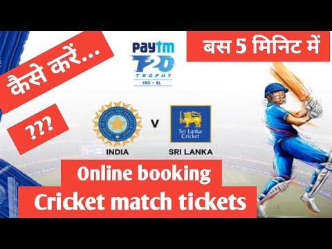 INDIA VS SRI LANKA T20 CRICKET MATCH TICKETS BOOKING ONLINE #RavikantPatel