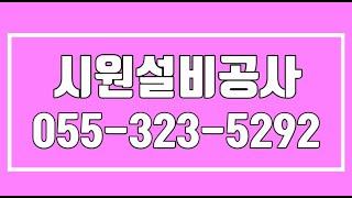 시원설비공사,김해누수전문,김해하수구공사업체,김해누수업체