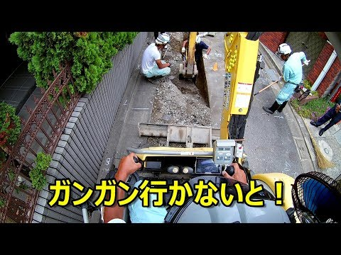 ユンボ 市街地掘削 #186 見入る動画 オペレーター目線で車両系建設機械 ヤンマー 重機バックホー パワーショベル 移動式クレーン japanese backhoes