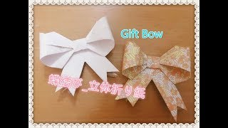 【摺紙教學】Gift Bow蝴蝶結立體摺紙教學_蝶結び_立体折り紙♥萌天國悄兒(〃∀〃)~♡