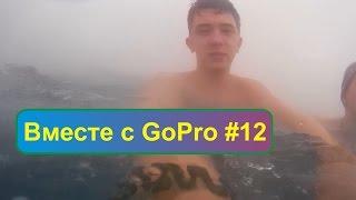 Вместе с GOPRO #12