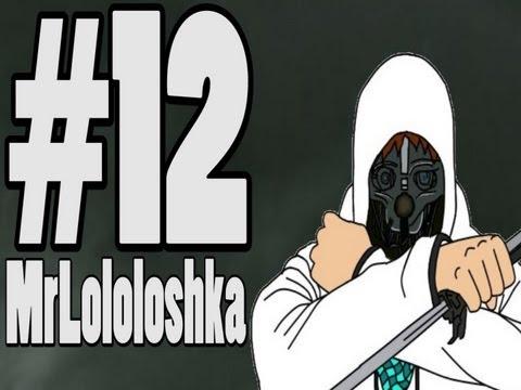 Dishonored с Лололошей #12 (Прощай, Лидия)