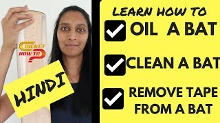 (HINDI) HOW TO CLEAN A BAT | HOW TO OIL A BAT| HOW TO REMOVE TAPE FROM A BAT |HOW TO REFURBISH A BAT