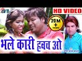 अमित कमल कोशले | Cg Song | Bhale Kari Hawach O | Amit Virnda Kamal Koshale | Chhattisgarhi Geet 2018 Whatsapp Status Video Download Free