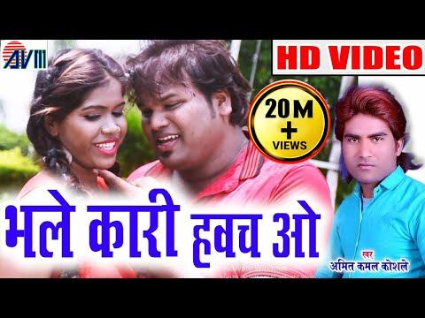 अमित कमल कोशले | Cg Song | Bhale Kari Hawach O | Amit Virnda Kamal Koshale | Chhattisgarhi Geet 2018