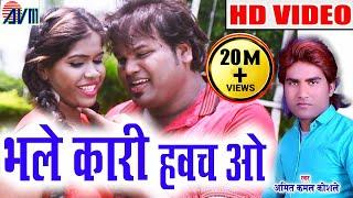 अमित कमल कोशले | Cg Song | Bhale Kari Hawach O | Amit Virnda Kamal Koshale | Chhattisgarhi Geet 2018 thumbnail