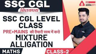 SSC CGL 2021 (Pre + Mains) | Maths | MIXTURE ALLIGATION (BEST CONCEPT) PART 2