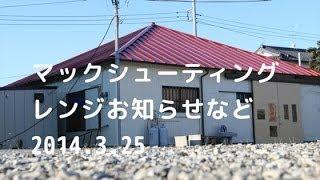 マック堺のyoutubeチャンネル登録 http://www.youtube.com/subscription_center?add_user=machsakai マックシューティングレンジ ...