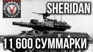 Sheridan - Практики Гайд   World of Tanks.