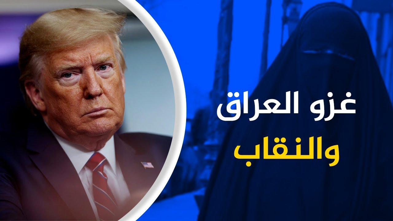 كواليس حوار بين ترامب وشخصية رفيعة حول غزو العراق وارتداء النقاب!