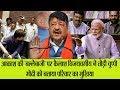 आकाश की 'बल्लेबाजी' पर कैलाश विजयवर्गीय ने तोड़ी चुप्पी, मोदी को बताया परिवार का मुखिया
