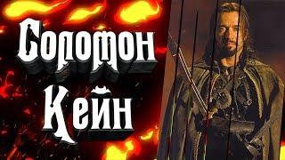 Соломон Кейн - охотник на демонов и колдунов