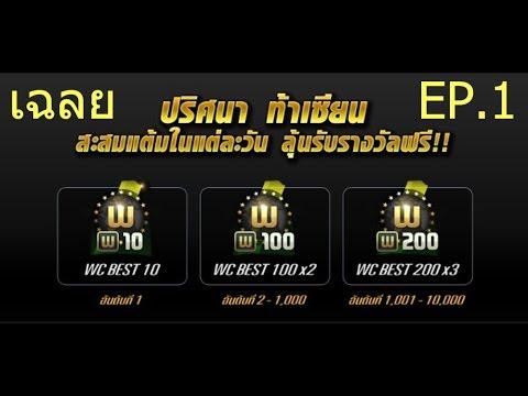 FIFA Online 3 - เฉลยคำถาม !!! ปริศนา ท้าเซียน !!! กล้วยๆ ชุดที่ 1 !!!